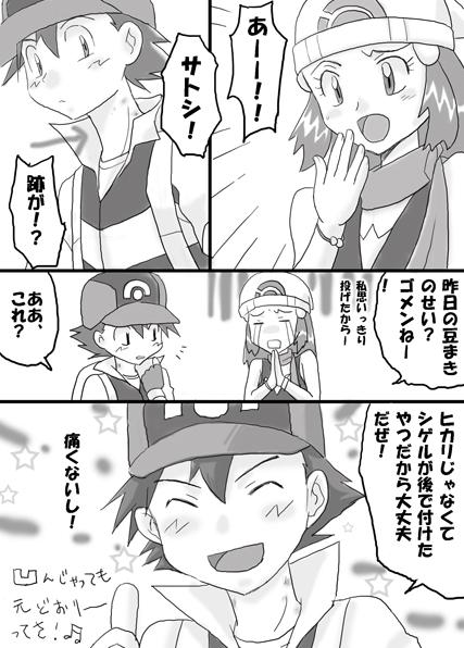 節分駄漫画・後編1