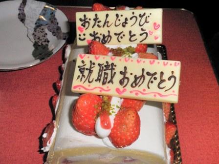 2月23日ケーキ