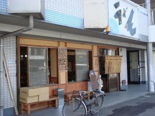 udon-nakamura mise