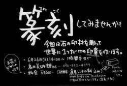 篆刻ブログ用