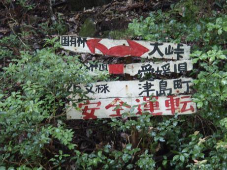 黒尊津島3