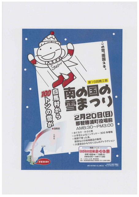 yukimaturi2011poster.jpg