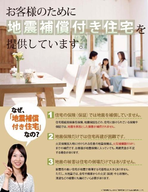 地震補償付き住宅(画像)