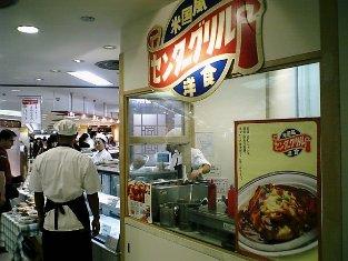 センターグリル横浜島屋催事三色洋風惣菜008