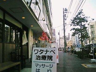 田ぶし横浜店本家田ぶし味玉つけ麺001