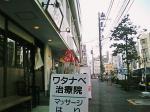 田ぶし横浜店本家田ぶし味玉つけ麺007