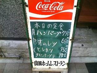 山田ホームレストラン本日の定食Aハンバーグ'08秋002