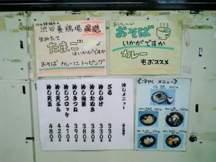 相鉄線海老名駅ゆで卵カレーライス003