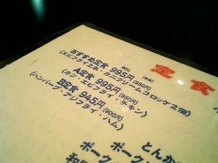 グリル小竹B定食002