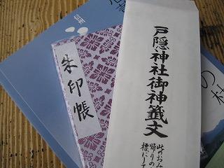 s-20090902戸隠 091