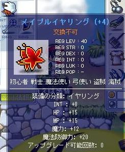 Maple0000_20080913012847.jpg