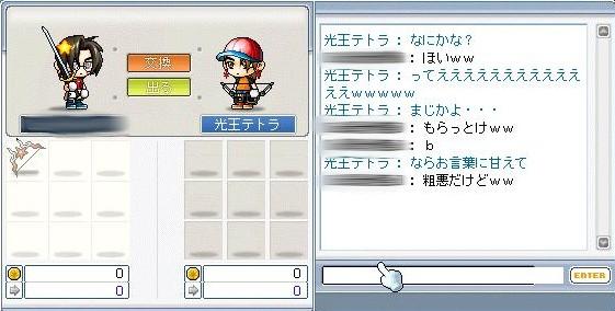 Maple0001_20080913013153.jpg