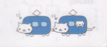 にゃんこ電車 2連 幅350