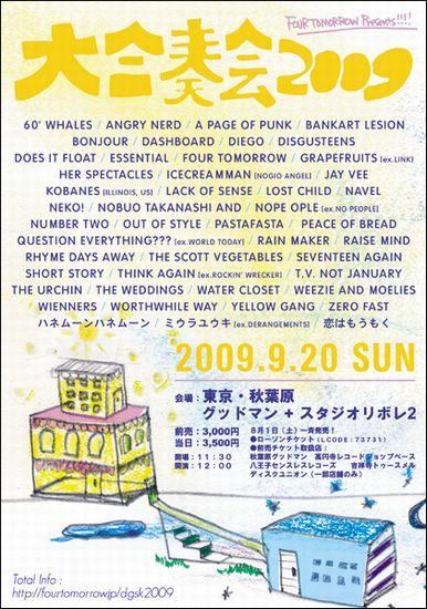 大合奏会2009!すぐすぐすぐすぐすぐすぐすぐすぐすぐすぐすぐすぐすぐすぐすぐすぐすぐすぐすぐすぐすぐすぐすぐすぐすぐすぐすぐすぐすぐすぐすぐすぐすぐすぐすぐすぐすぐすぐすぐすぐすぐすぐすぐすぐすぐすぐすぐすぐすぐすぐすぐすぐすぐすぐすぐすぐすぐすぐすぐすぐ!!!!!!