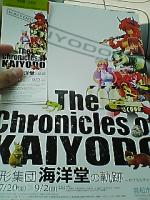 KAIYOUDO.jpg