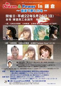 DPinKamakura_A3_poster_ver4.jpg