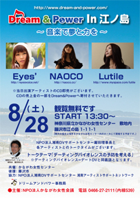enoshima_0828.jpg