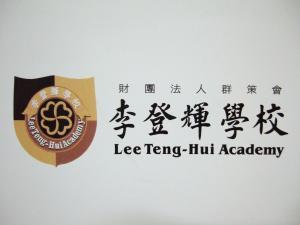 李登輝学校