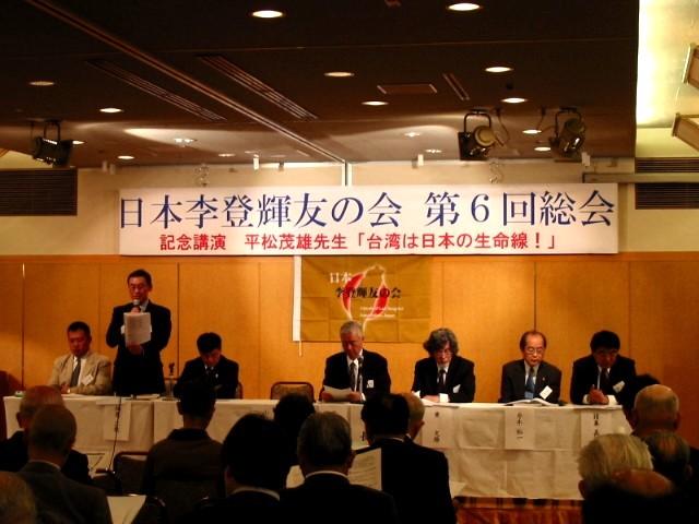 20年3月30日東京総会 029
