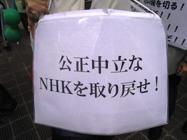 21.5.16.東京NHKデモ 047