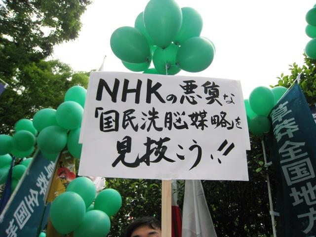 21.5.16.東京NHKデモ 051