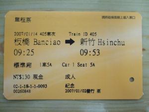 台湾新幹線乗車券