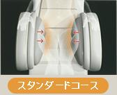 骨盤セラピーチェア プリムアップ6