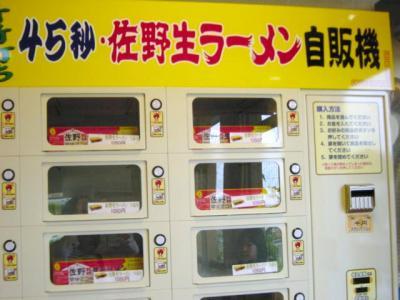 佐野ラーメン販売機