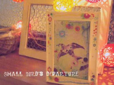 小鳥の旅立ち
