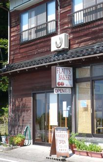 flatts-bakery.jpg