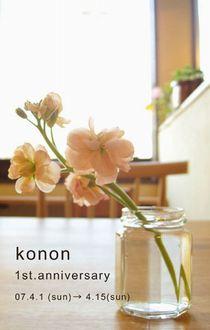 konon-2.jpg