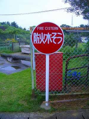 防火水槽表示板