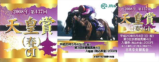 tennouchiket2008