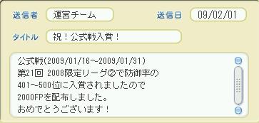 2009y02m01d_155742329.jpg