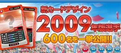 2009y02m26d_180110547.jpg