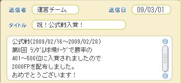 2009y03m01d_152104446.jpg