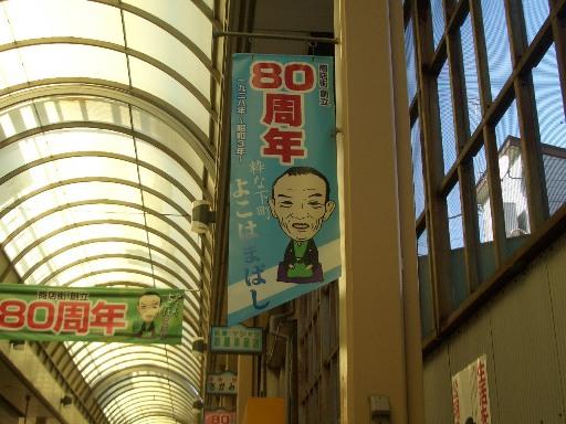 b横浜橋商店街