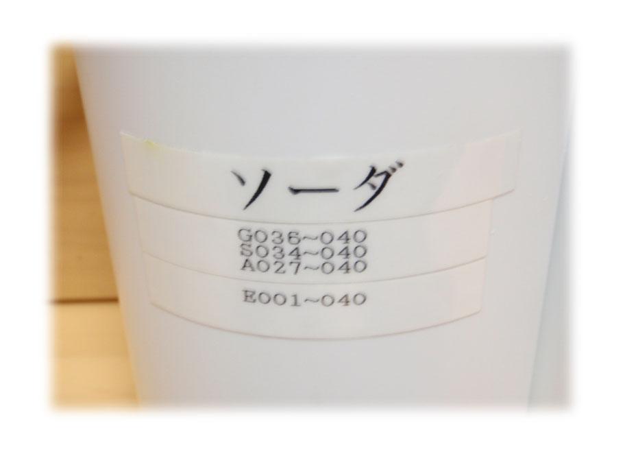 P2200192w.jpg