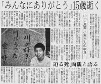 asahi1220.jpg