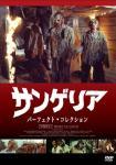 zombie2_perfect_jpdvd.jpg