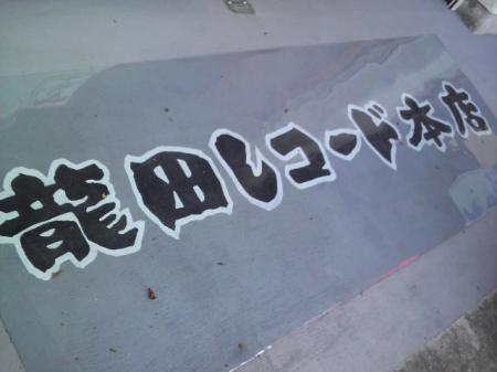 20081220163247