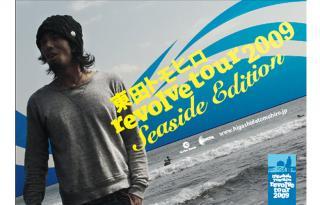 seaside-edition.jpg
