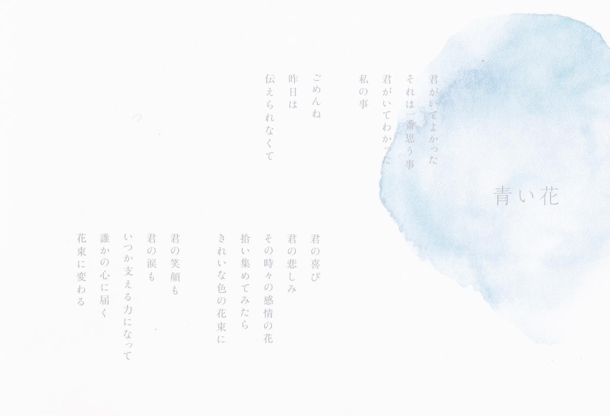 青い花_歌詞