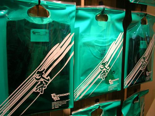 天守特製ビニル袋(緑バージョン)