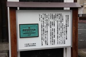 忠次郎蔵有形文化財