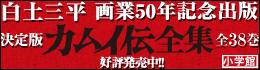 白土三平画業50年