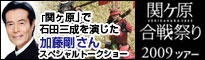 関ヶ原合戦祭2009ツアーバナー