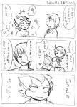 ドミイー☆5
