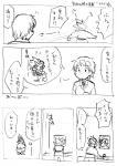 ドミイー☆6