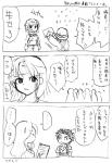 ドミイー☆7